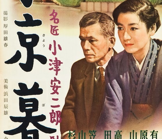 1 Tokyo Twilight (1957)
