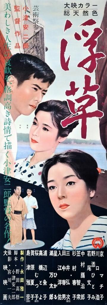 2 Floating Weeds (1959)