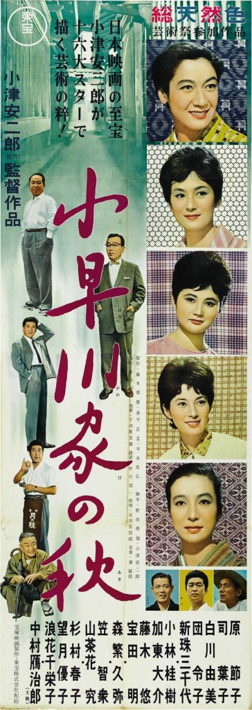 3 The End of Summer (1961)