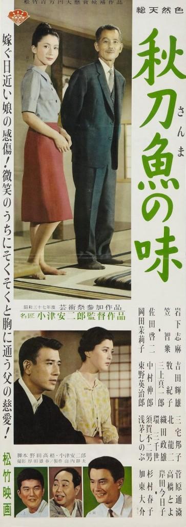 4 An Autumn Afternoon (1962)